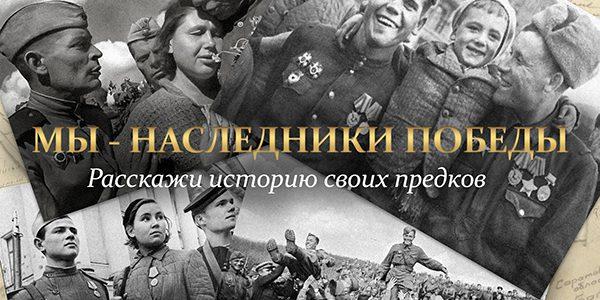 http://ukt71.ru/wp-content/uploads/2019/02/Banner_-_nasledniki_-_Pobedy-600-600x300.jpg